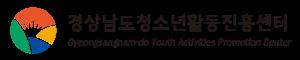 경상남도청소년활동진흥센터